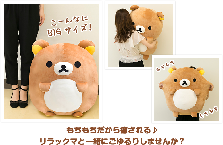 These GIANT! Rilakkuma Plushies Mean You'll Always Have A